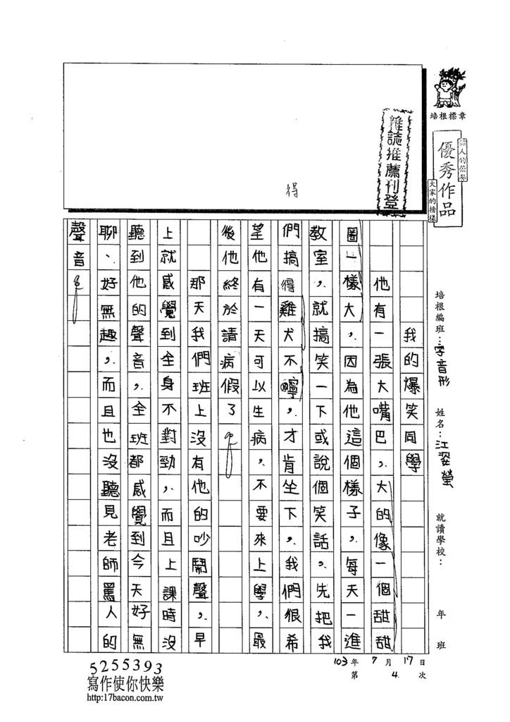 103V107江姿瑩 (1)