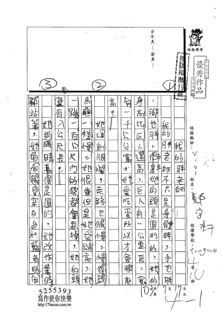 103V107鄭宇軒 (1)