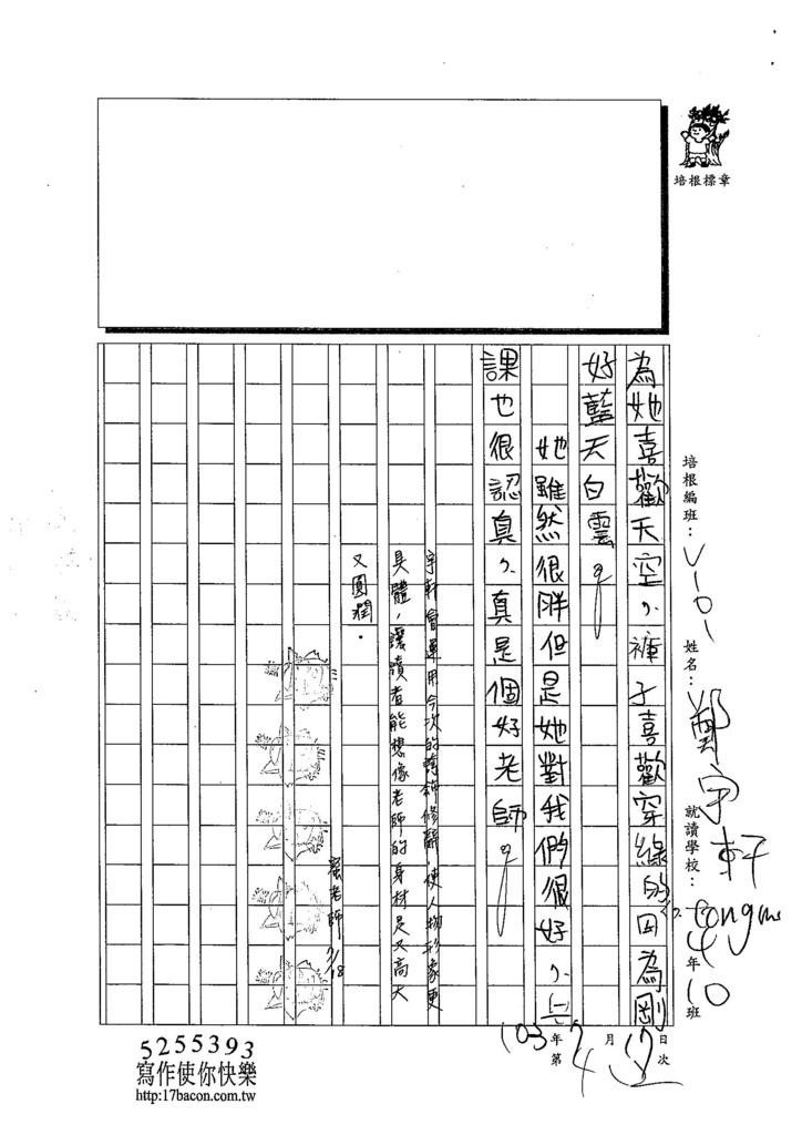 103V107鄭宇軒 (2)