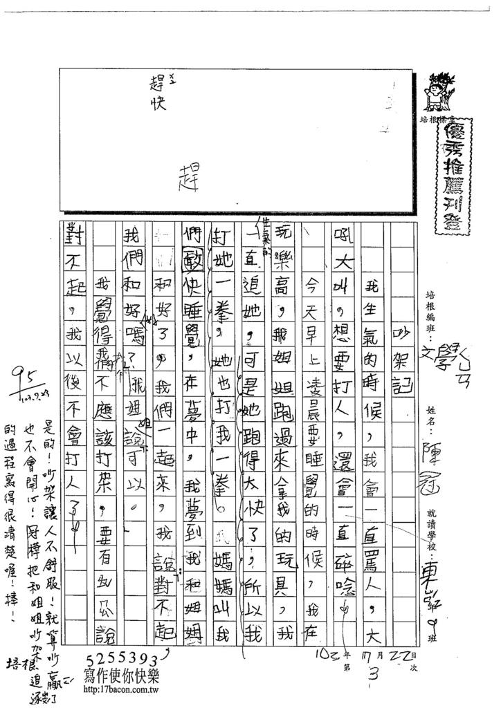 103RW05陳冠驊