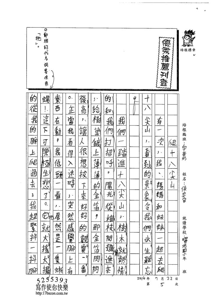 103V105侯奕安 (1)
