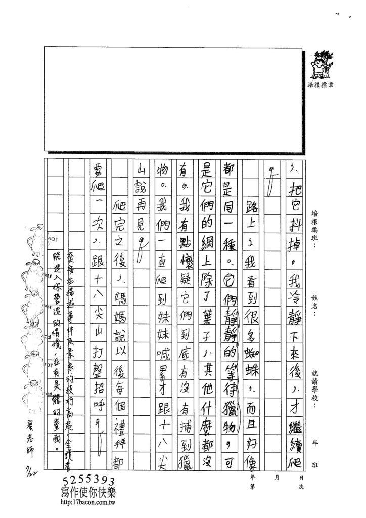 103V105侯奕安 (2)