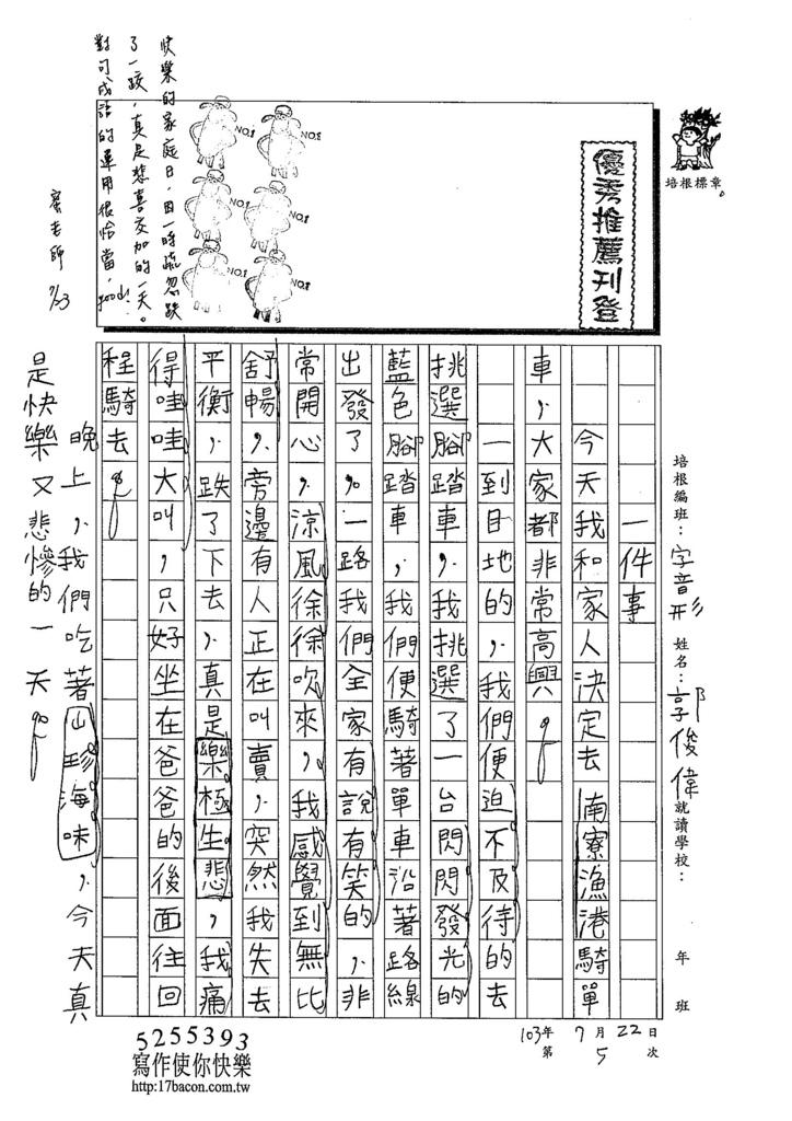 103V105郭俊偉