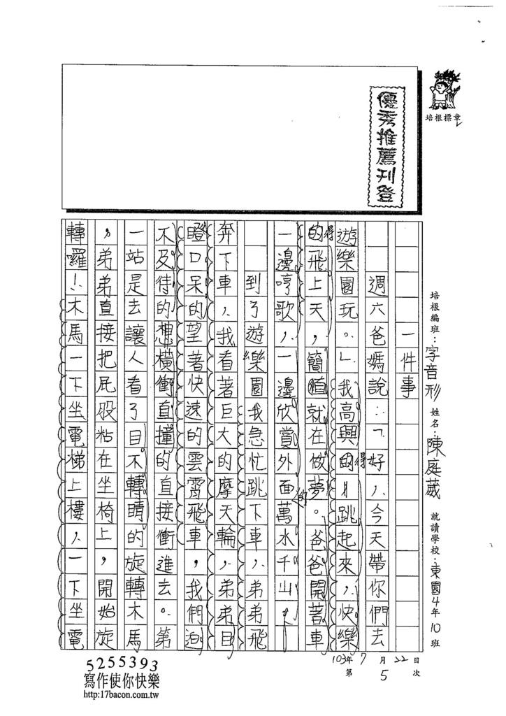103V105陳庭葳 (1)