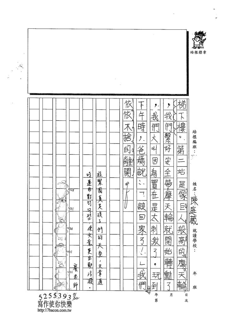 103V105陳庭葳 (2)