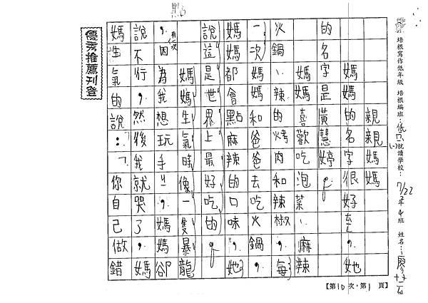 103TBW110廖芸偵 (1)