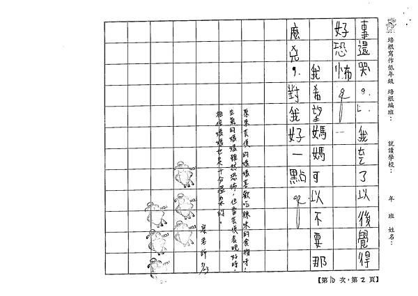 103TBW110廖芸偵 (2)