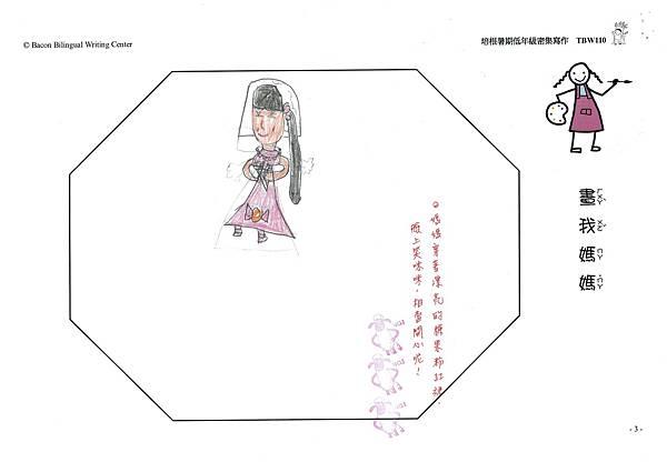 103TBW110廖芸偵 (3)