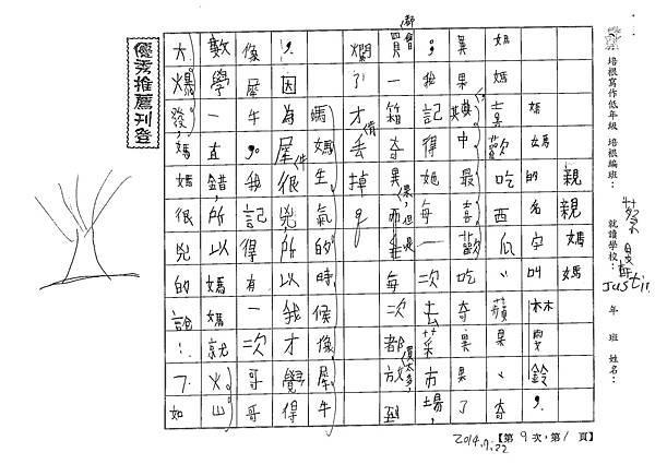 103TBW110蔡旻軒 (1)