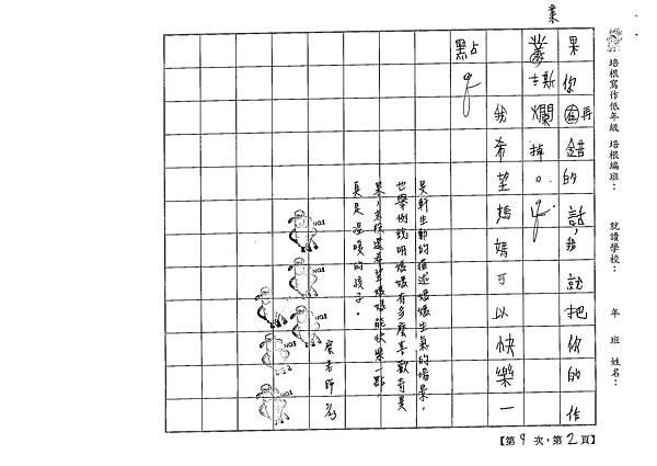 103TBW110蔡旻軒 (2)
