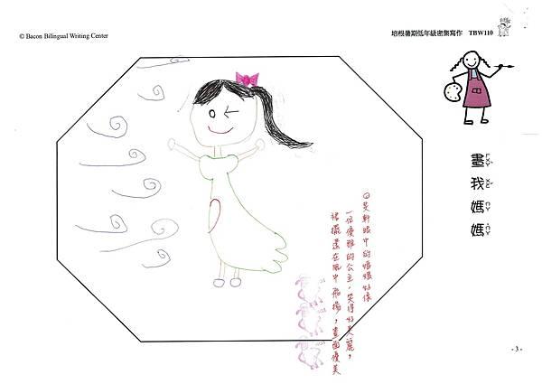 103TBW110蔡旻軒 (3)