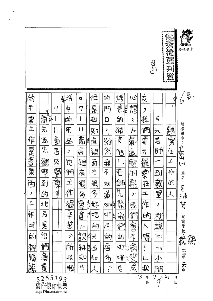 103TMW109呂沛芸 (1)