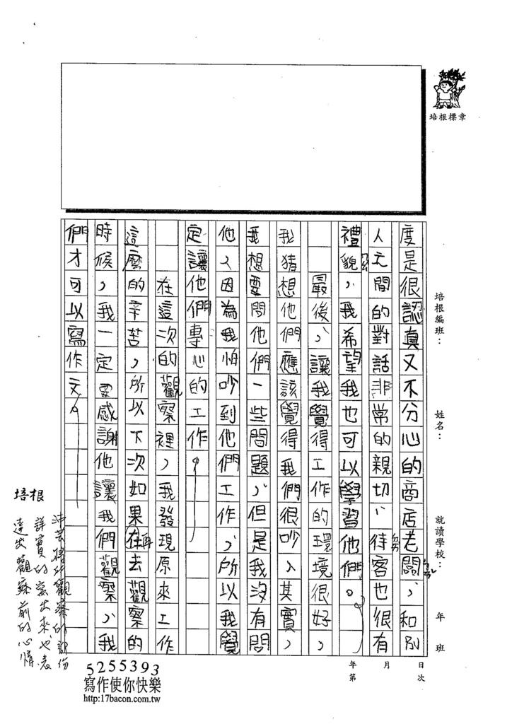 103TMW109呂沛芸 (2)