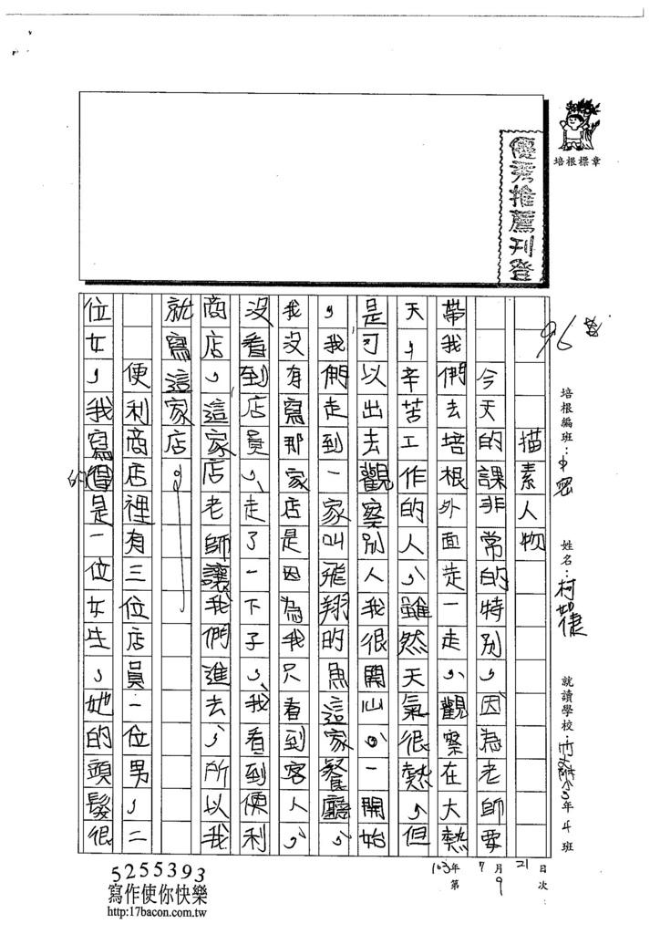 103TMW109柯如倢 (1)