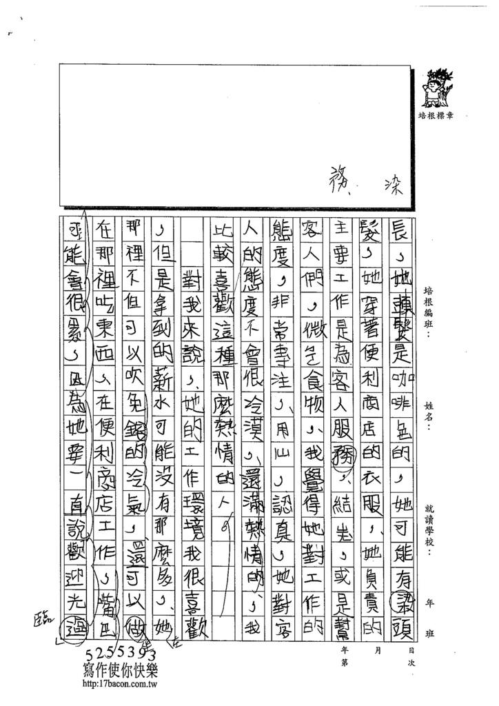 103TMW109柯如倢 (2)