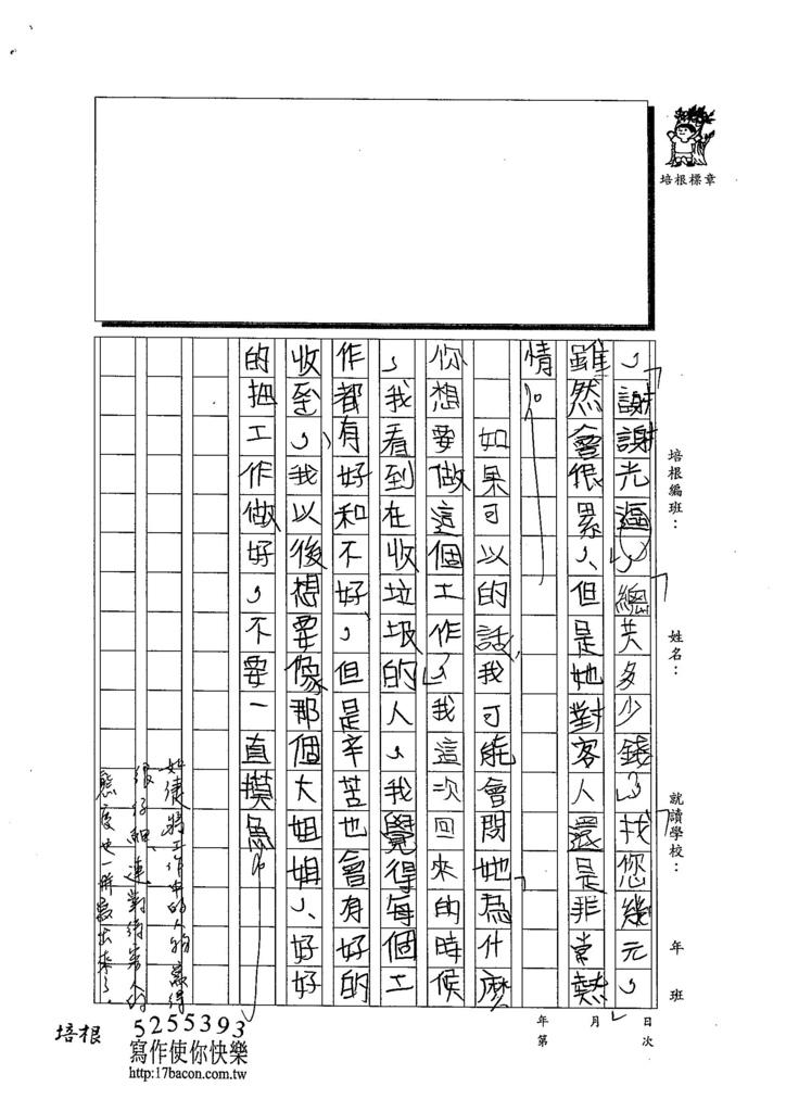 103TMW109柯如倢 (3)