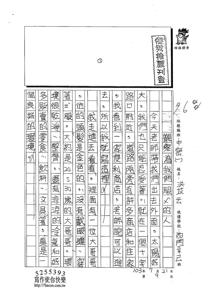 103TMW109洪苡云 (1)