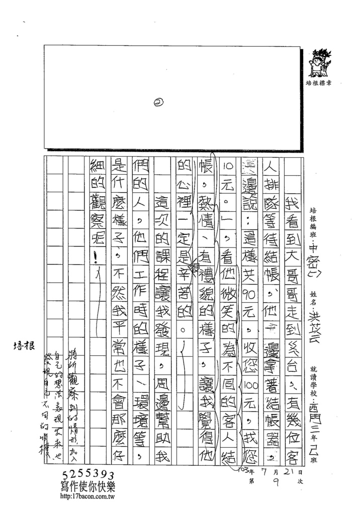 103TMW109洪苡云 (2)