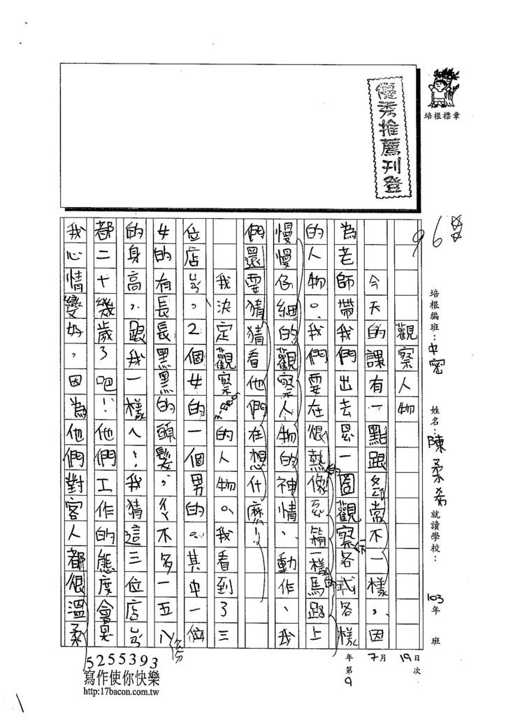 103TMW109陳柔希 (1)