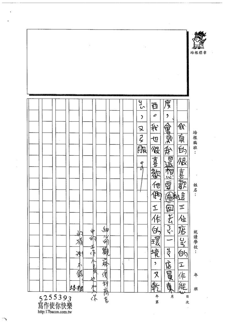 103TMW109陳柔希 (3)