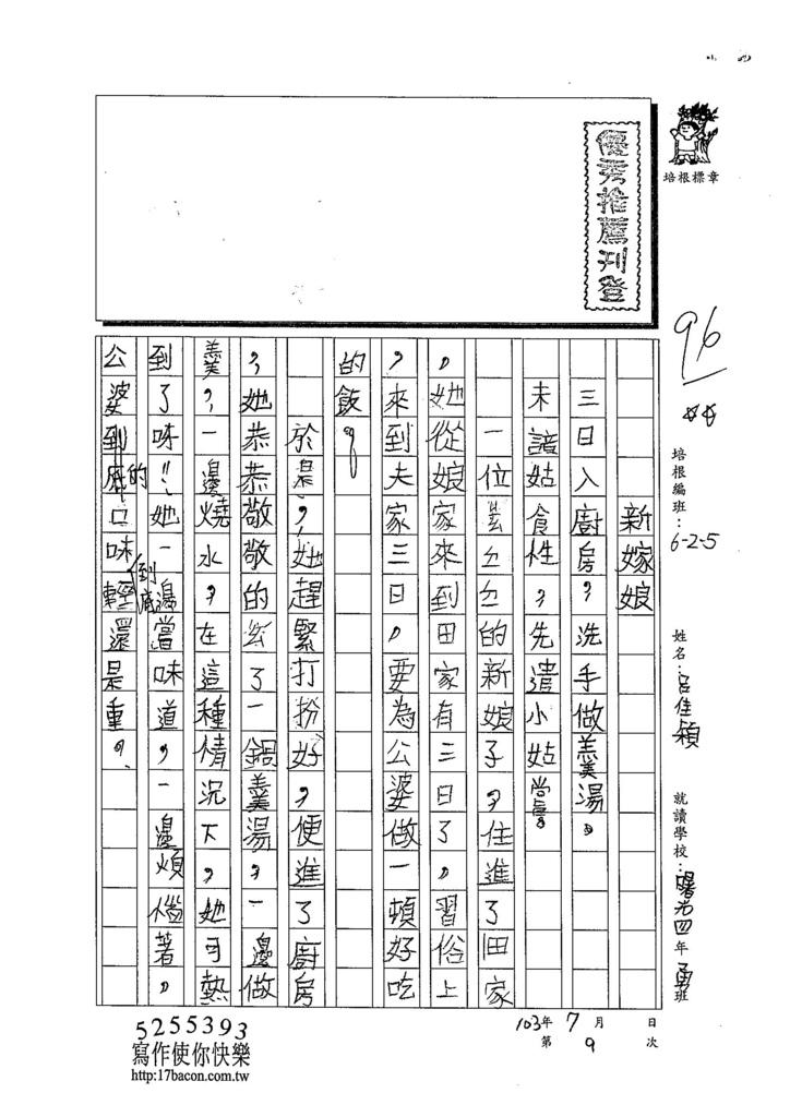 103TSW109呂佳穎 (1)