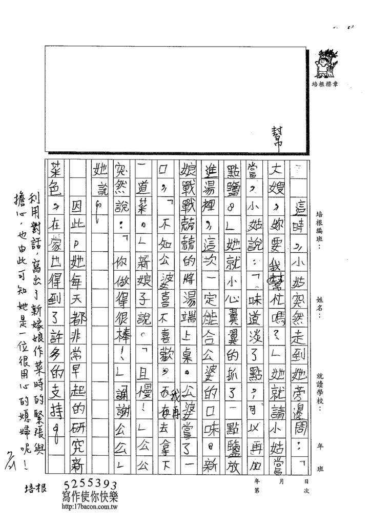 103TSW109呂佳穎 (2)