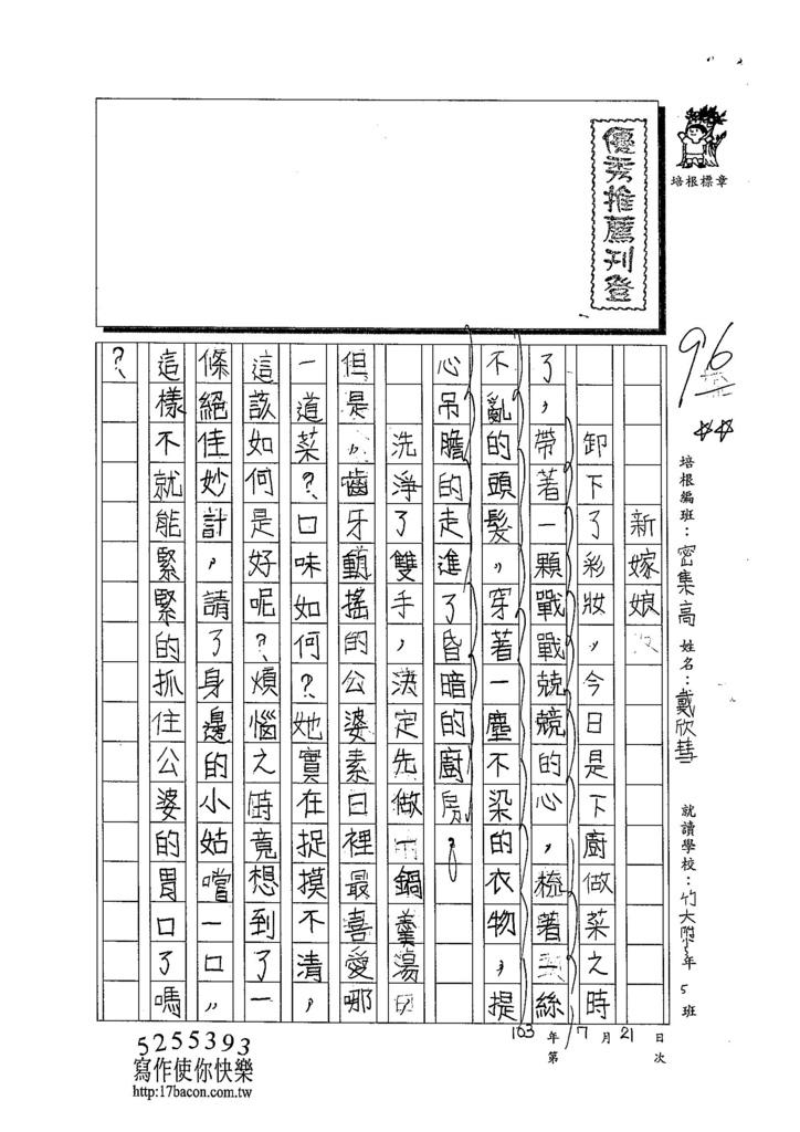 103TSW109戴欣彗 (1)