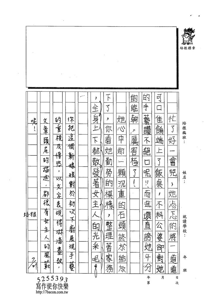 103TSW109戴欣彗 (2)