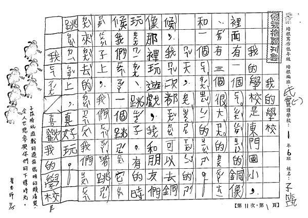103TBW111洪子筑 (1)