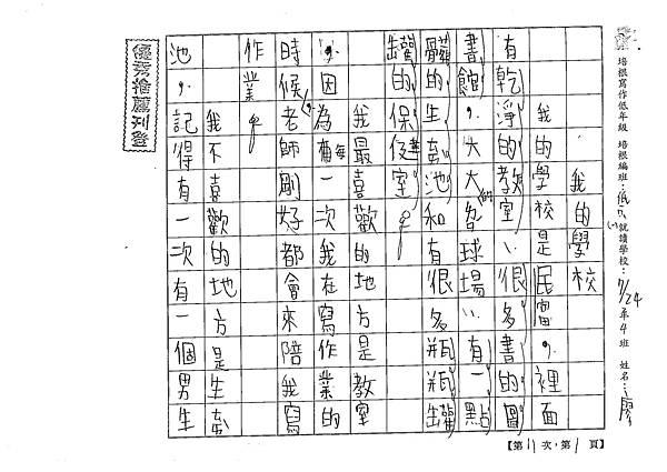 103TBW111廖芸偵 (1)