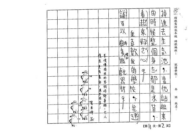 103TBW111廖芸偵 (2)