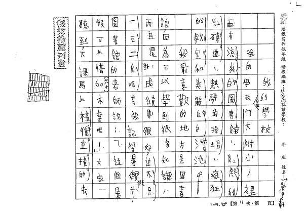 103TBW111蔡旻軒 (1)