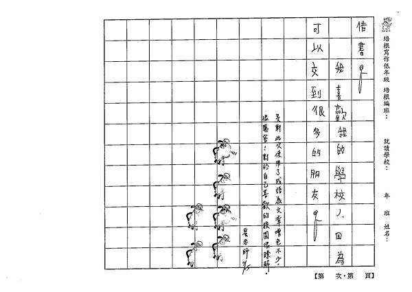 103TBW111蔡旻軒 (2)