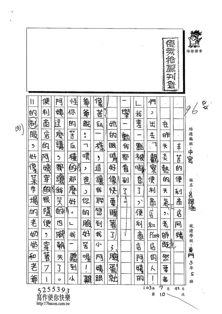 103TMW110呂誼涵  (1)