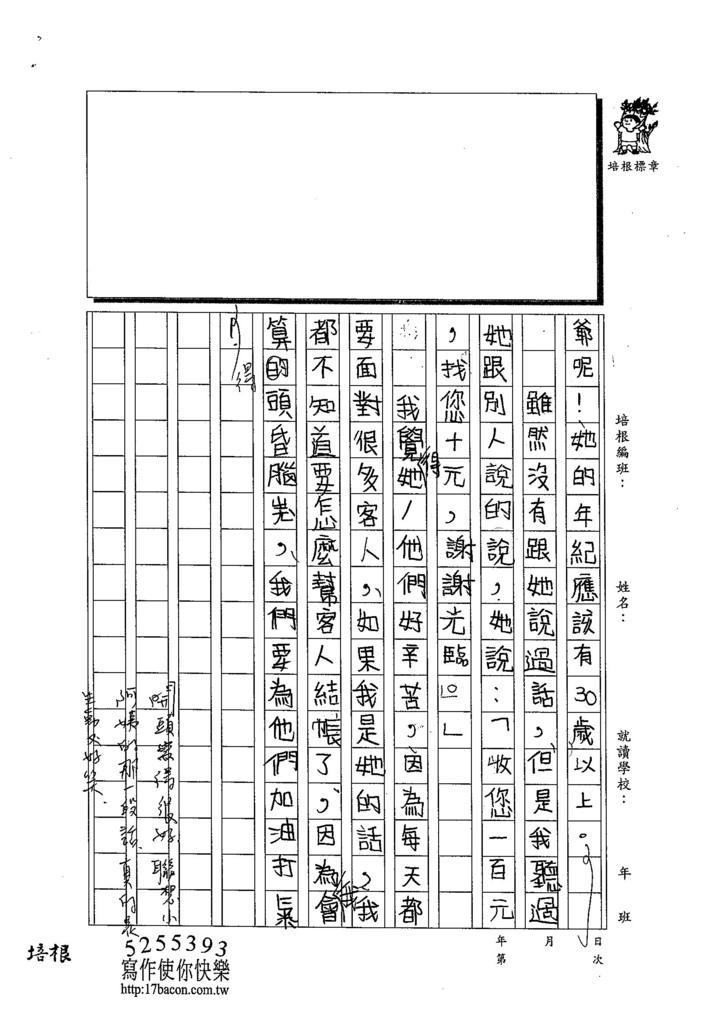 103TMW110呂誼涵  (2)