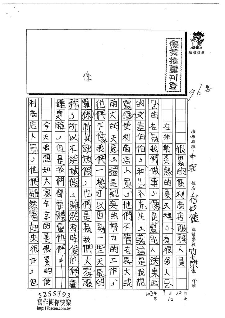 103TMW110柯如倢 (1)