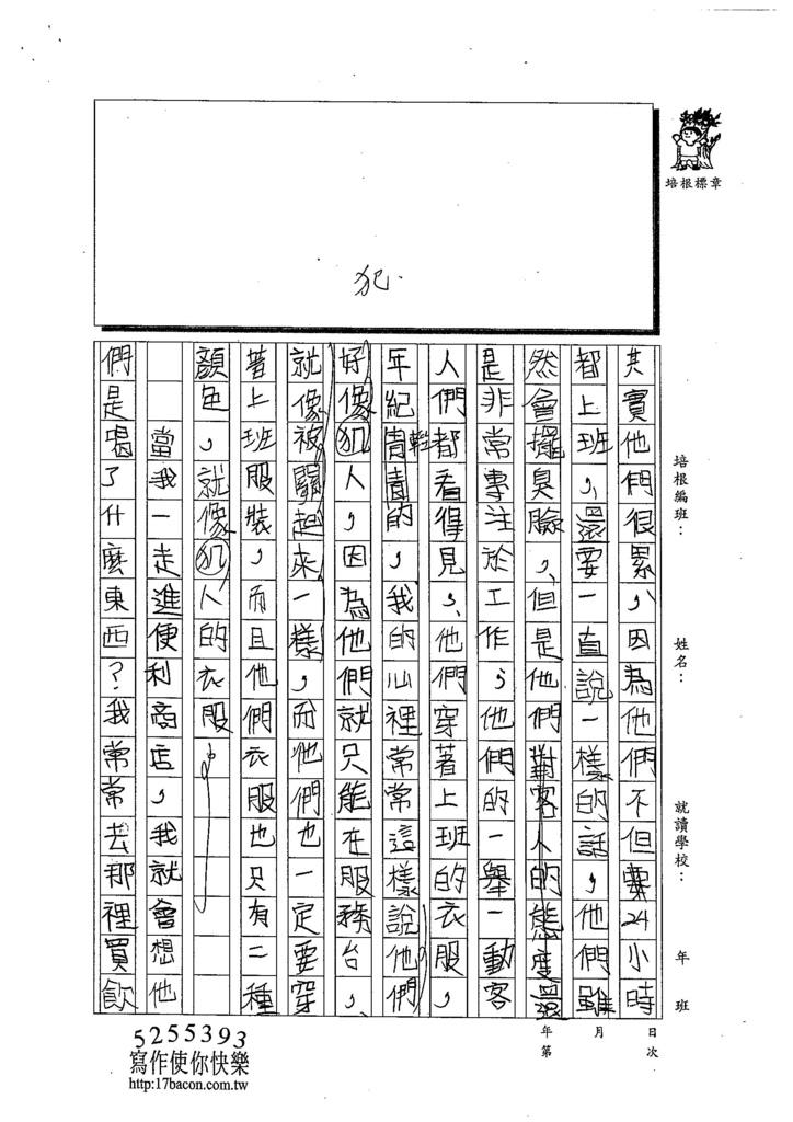 103TMW110柯如倢 (2)