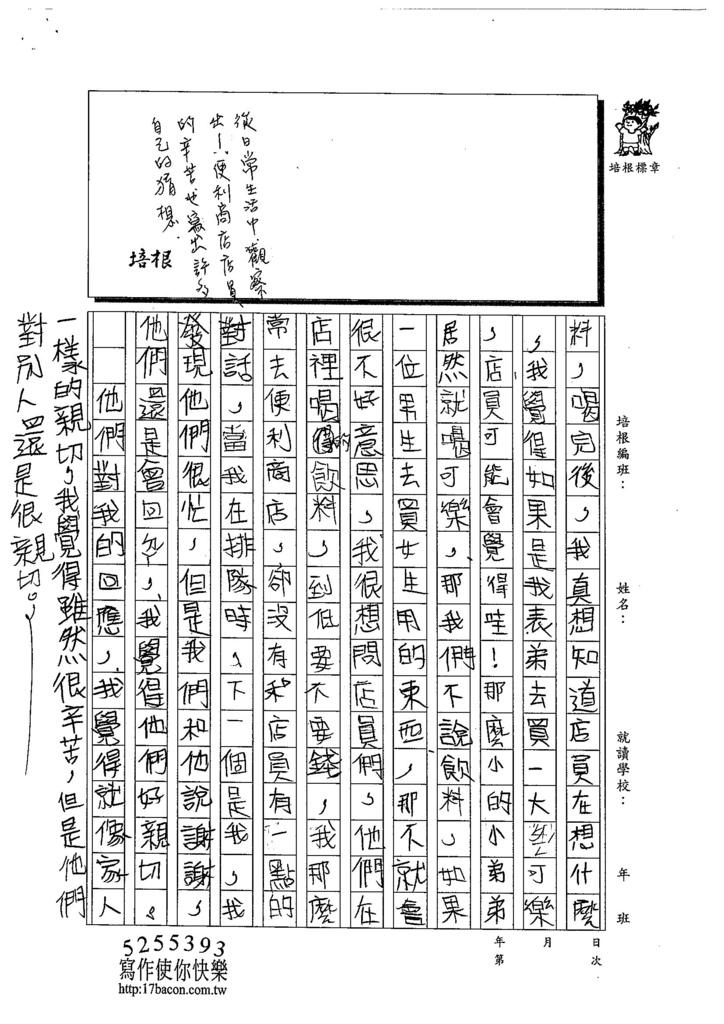 103TMW110柯如倢 (3)