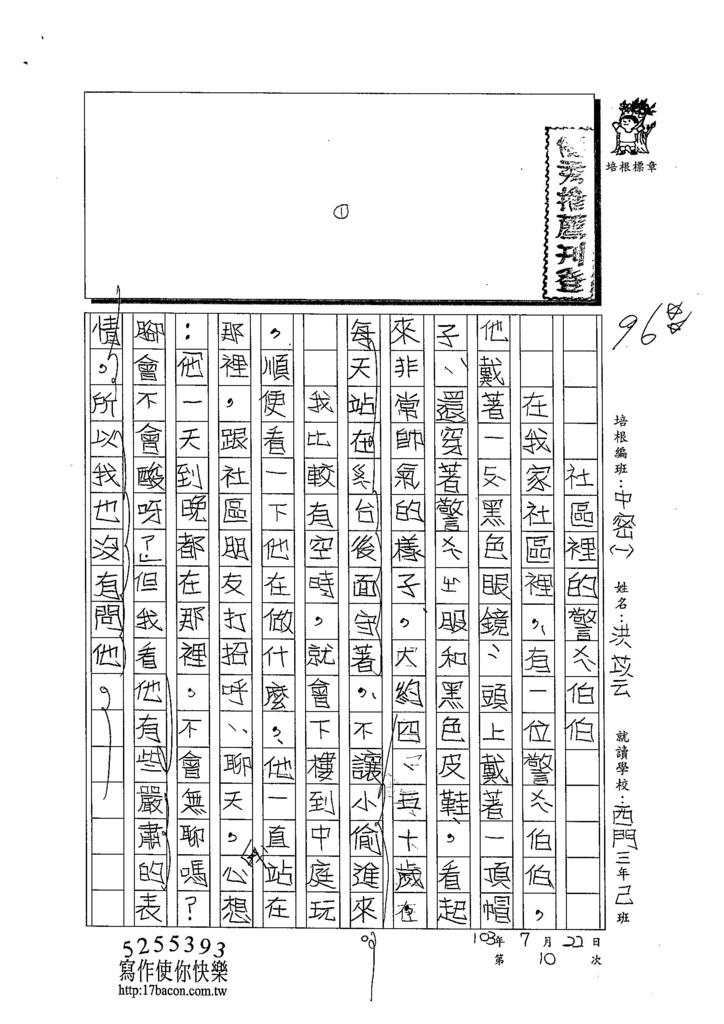 103TMW110洪苡云 (1)