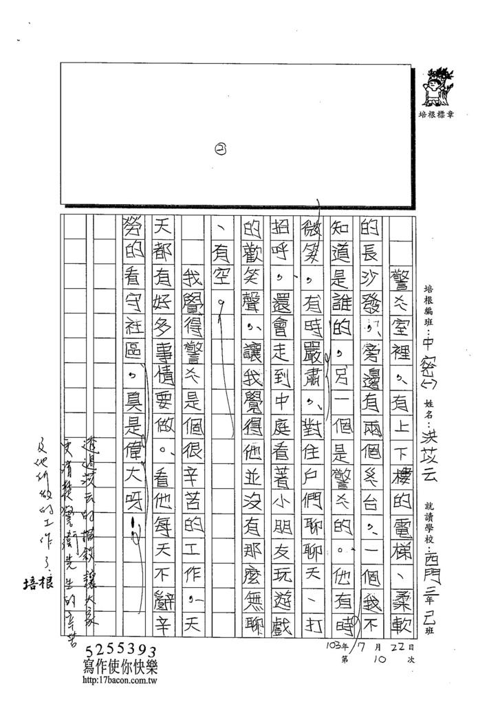 103TMW110洪苡云 (2)