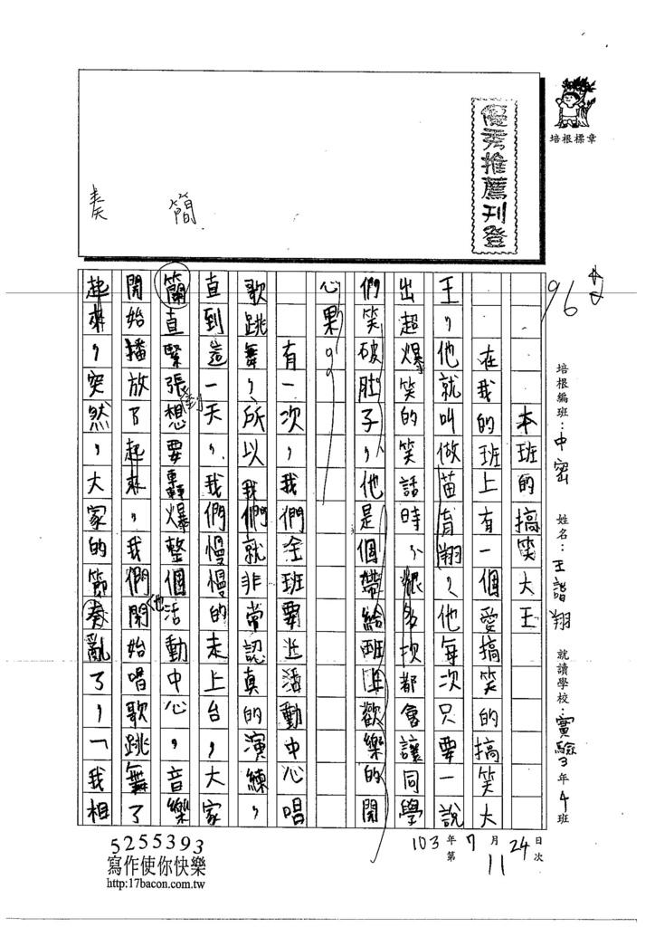103TMW111王詣翔 (1)