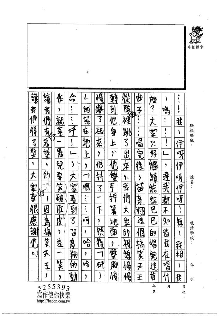103TMW111王詣翔 (2)
