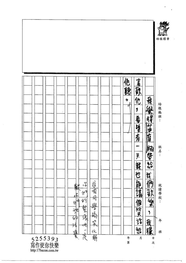 103TMW111王詣翔 (3)