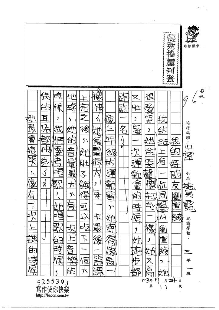 103TMW111施貝霓 (1)
