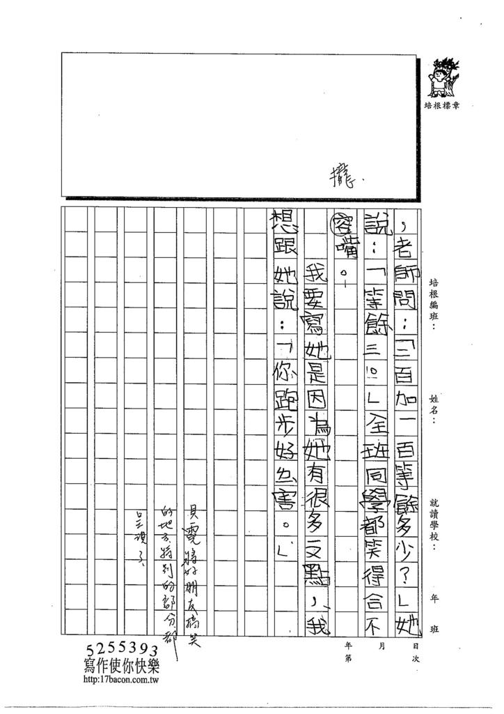 103TMW111施貝霓 (2)