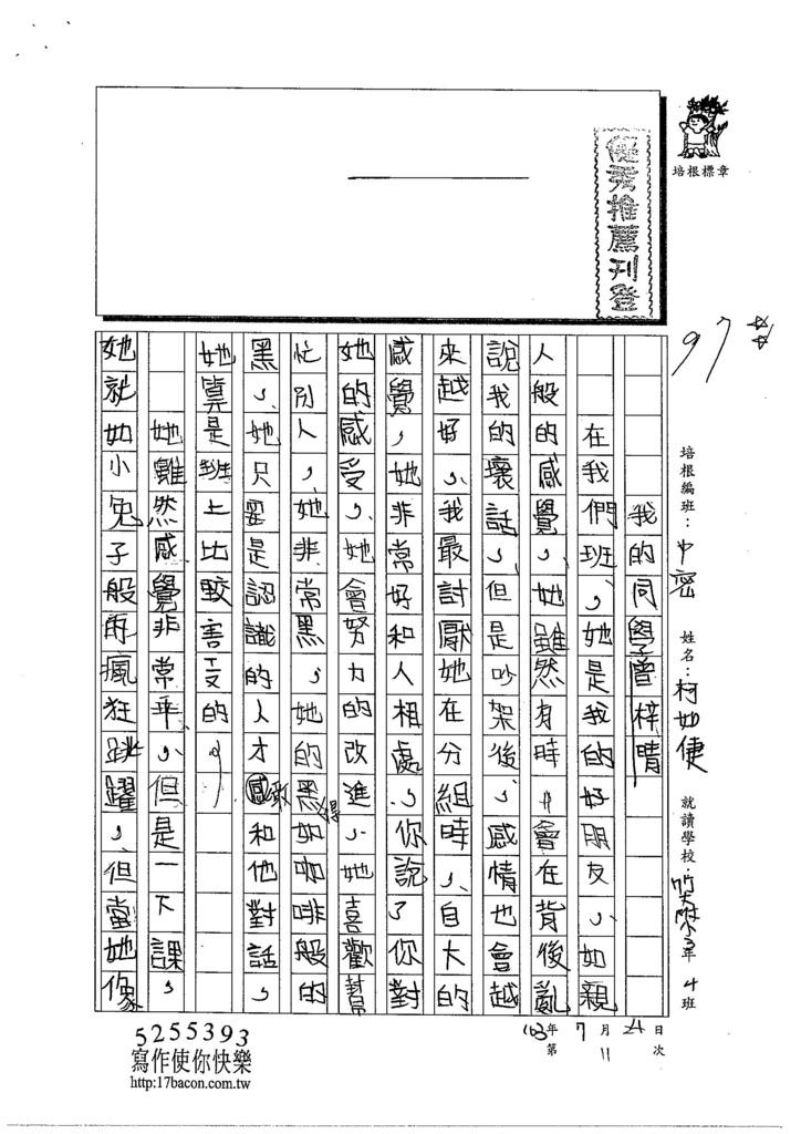103TMW111柯如倢 (1)