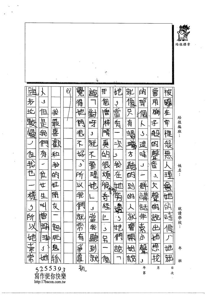103TMW111柯如倢 (2)