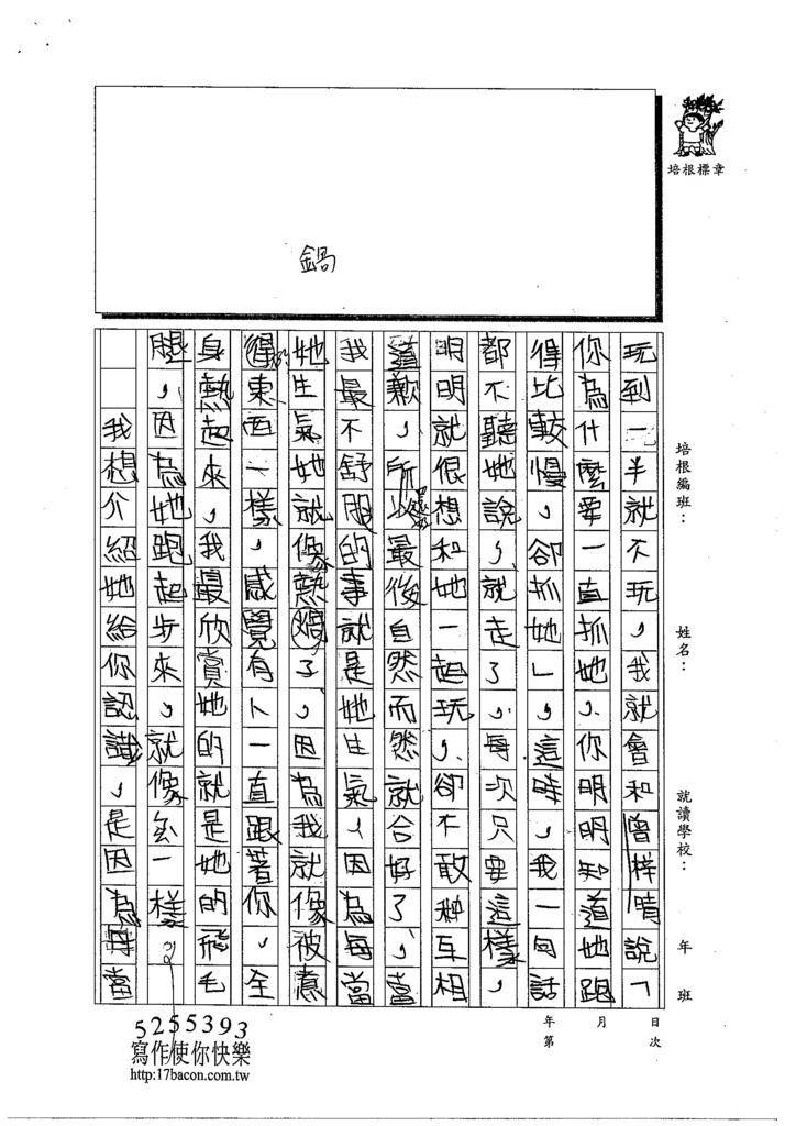 103TMW111柯如倢 (3)