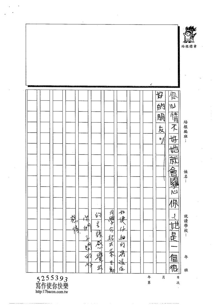 103TMW111柯如倢 (4)