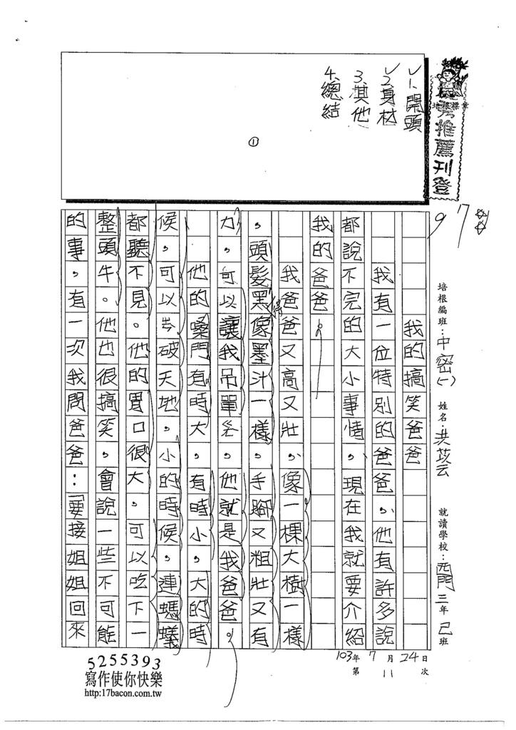 103TMW111洪苡云 (1)